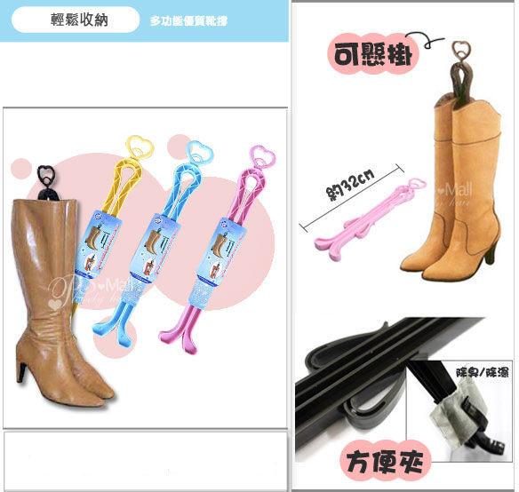 PS Mall╭*韓國雪靴必備 創意優質鞋撐/靴撐 輕鬆讓靴子不再變形 長靴靴撐 中筒靴夾【S41】