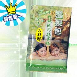 PS Mall 泡湯芬多精款溫泉包入浴劑 SGS檢驗合格 冷天在家也可享受泡湯樂趣 一組10入【J035】