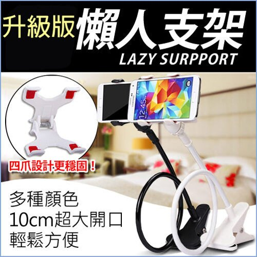 PS Mall╭*升級版 手機支架懶人支架床頭手機架懶人手機支架床頭手機支架創意【J1026】自拍手機夾