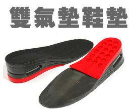 PS Mall╭~5公分雙氣墊增高鞋墊^(男款 女款^)知名節目 韓國 藝人愛用 雙氣墊增