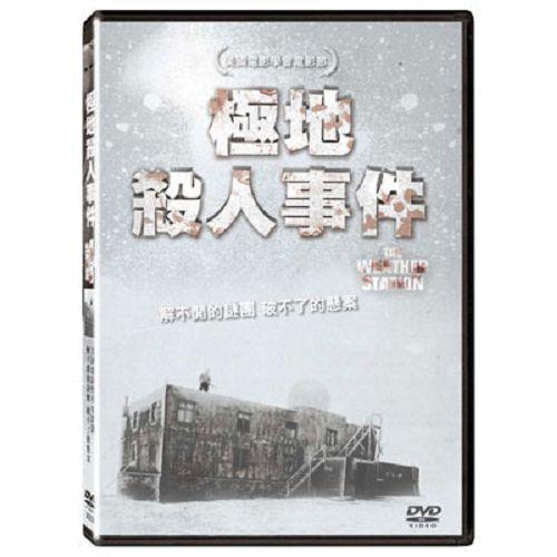 極地殺人事件DVD