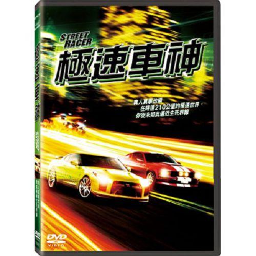 極速車神DVD