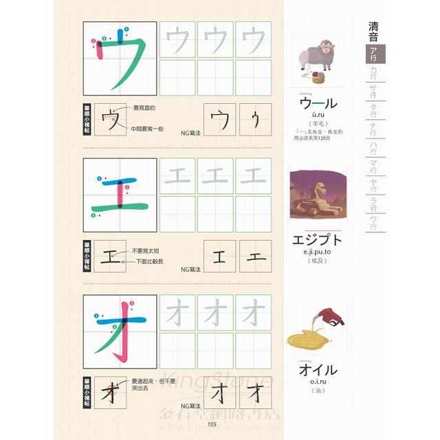 日語必學基本功 五十音+句型+會話(數位學習點讀版) 7