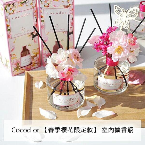 Cocodor室內精油擴香瓶【春季櫻花限定款】200ml