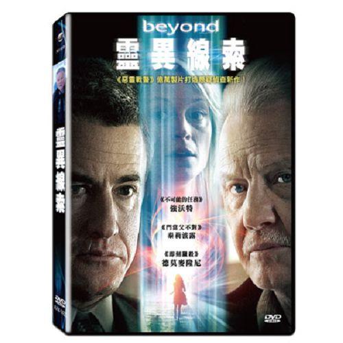 靈異線索DVD
