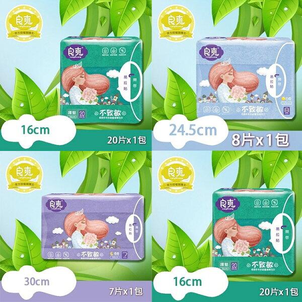 【良爽-草本系列】天然草本植物不致敏衛生棉護墊(單包)