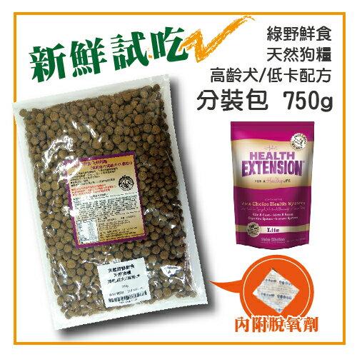 【新鮮試吃】綠野鮮食天然狗糧高齡犬低卡配方(大顆粒)-分裝包750g-170元>(T001A03-0750)