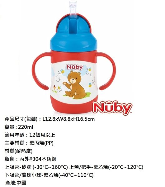 『121婦嬰用品』Nuby 不鏽鋼真空學習杯-羊(粗吸管) 220ml 3