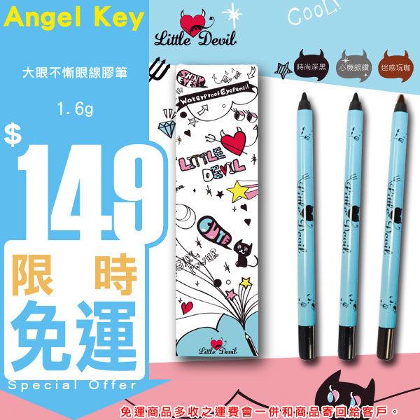 艾莉莎ELS:[免運]AngelkeyLittleDevil大眼不慚眼線膠筆(1.6g)可削式☆艾莉莎ELS☆