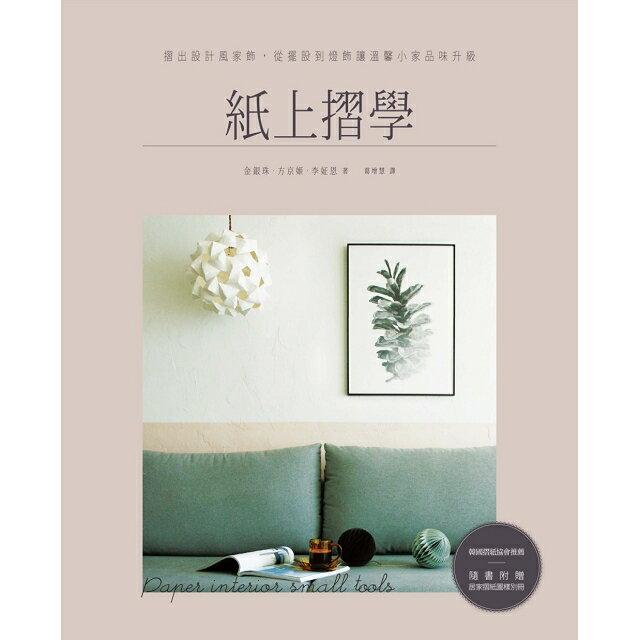 紙上摺學:摺出設計風家飾,從擺設到燈飾讓溫馨小家品味升級 1