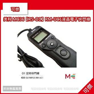 可傑 NISI 美科 MC36【RS-O1】RM-UC1液晶電子快門線OLYMPUS E-520 E-620 E-420 SP-510UZ SP-550UZ XZ1 專用