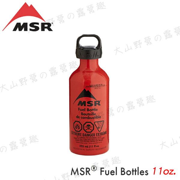 【露營趣】MSR1183011oz.燃料油瓶攜帶式燃料瓶煤油爐煤油燈汽化燈雙口爐汽化爐