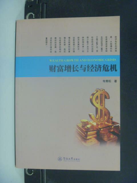 【書寶二手書T8/社會_JHJ】財富增長與經濟危機_Wei Qing song_簡體