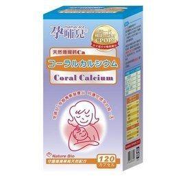 【孕哺兒R】日本天然珊瑚鈣膠囊 120粒