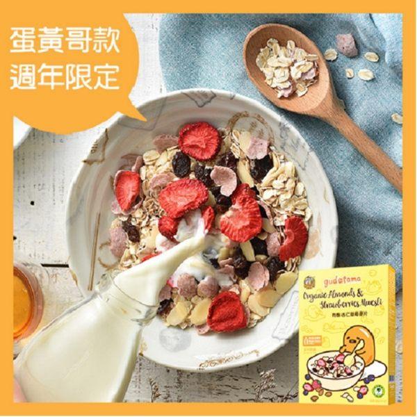 【米森vilson】有機杏仁草莓麥片(400g盒)--蛋黃哥限定款