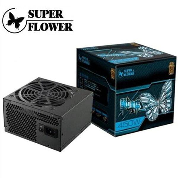 SuperFlower振華戰蝶450W80PLUS銅牌電源供應器POWER電腦電源【迪特軍】