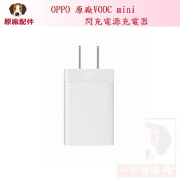 OPPO原廠VOOCmini閃充電源充電器旅行充電器5V4A閃充手機充電器USB旅充頭AK775AK779原廠配件