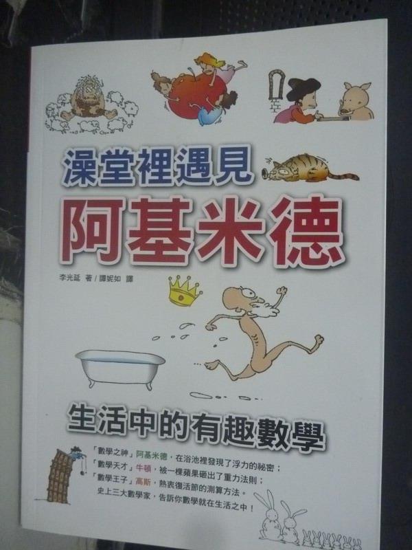【書寶二手書T9/科學_JFB】澡堂裡遇見阿基米德_李光延