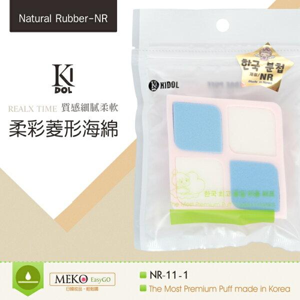 【韓國KIDOL】柔彩菱形海棉(4入)
