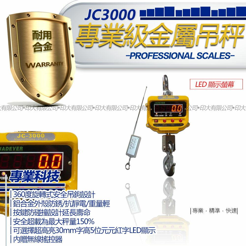 台灣製造 鈺恆 JC工業型電子吊秤1T/2T/3T/5T