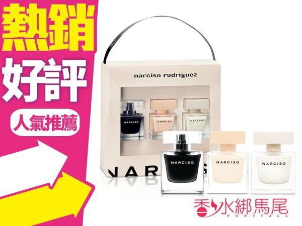NarcisoRodriguez同名禮盒30mlx3(淡香水+淡香精+裸時尚)◐香水綁馬尾◐