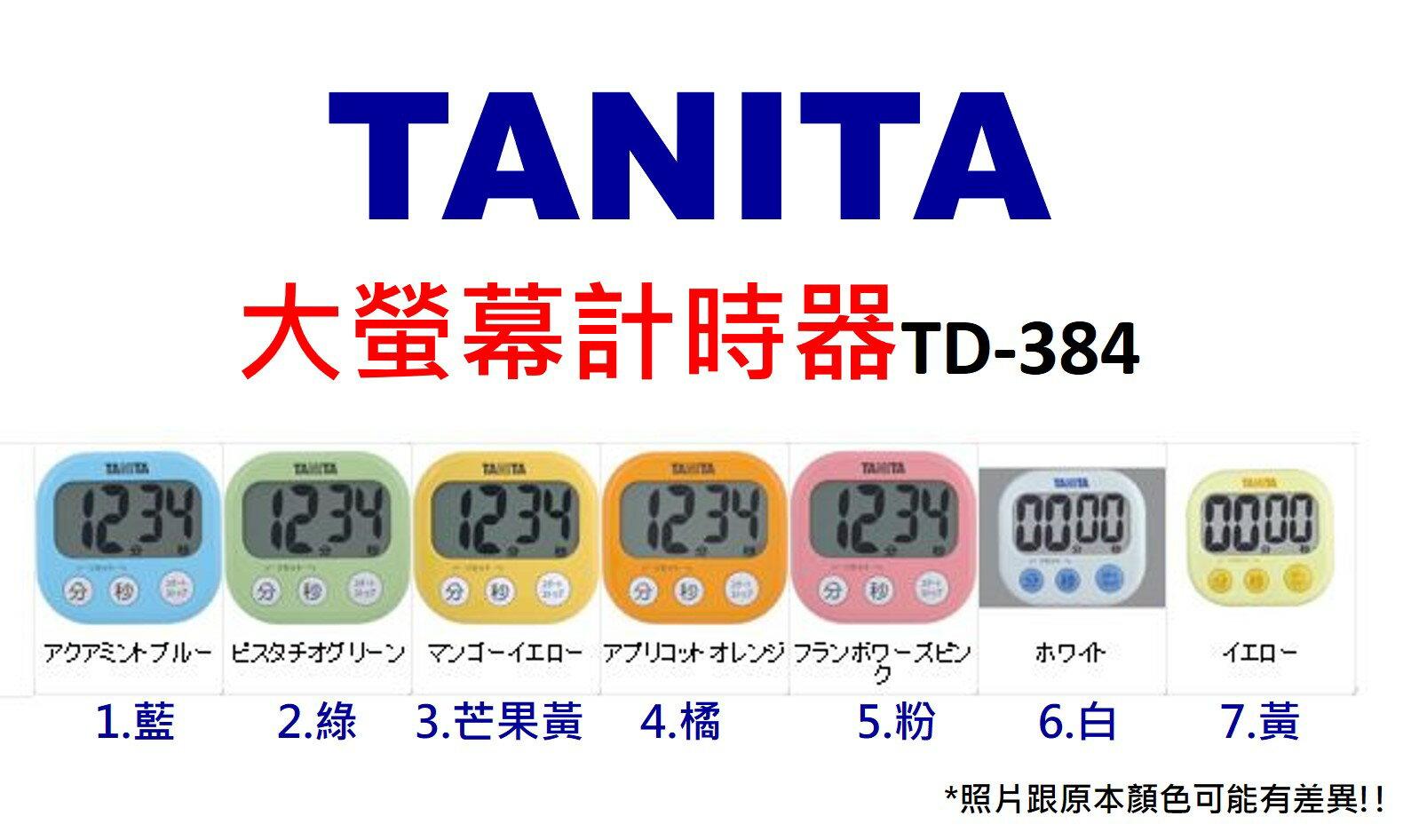 現貨 日本TANITA 大螢幕計時器 TD-384(七種顏色喔!!)