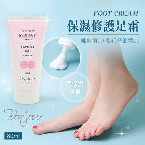 (現貨)BONJOUR 簡易居家保養FOOT CREAM保濕修護足霜(80ml) ZBL02