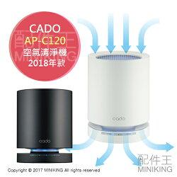 當代美學 日版 CADO【AP-C120】空氣清淨機 6坪 PM2.5 脫臭 高速集塵 藍光光觸媒