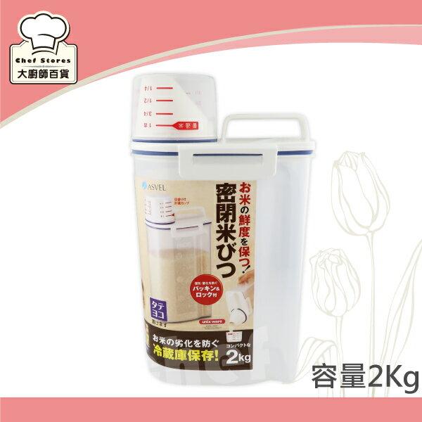 ASVEL提把式密封米箱米桶2kg附量杯-大廚師百貨