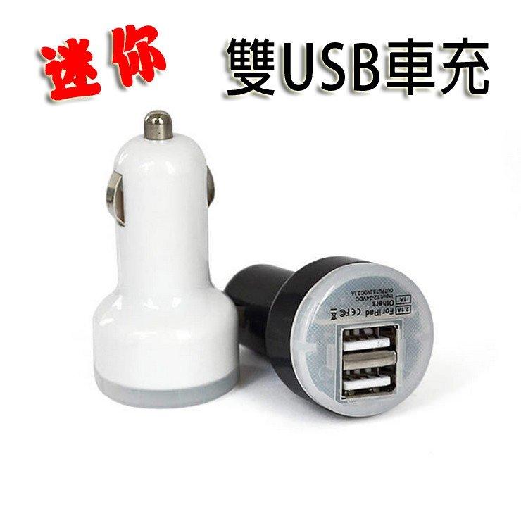 迷你雙USB車充 車載充電器 子彈頭USB充電器 汽車萬能車充 雙頭點煙器55G