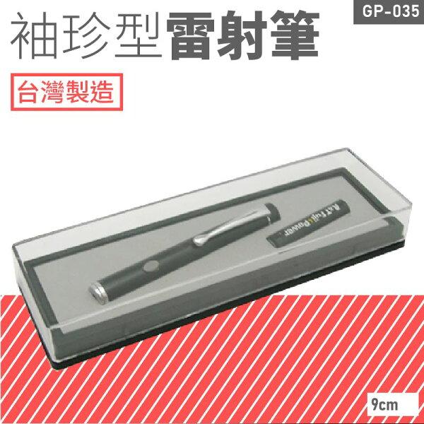 台灣品牌~韋億GP-035袖珍型雷射筆紅光亮度強易攜帶附盒報告標示老師學校公司事務用品