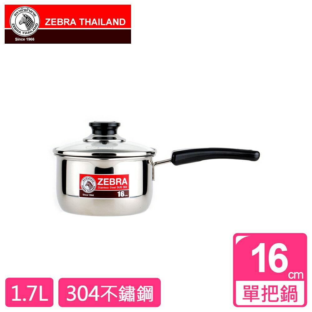 【斑馬ZEBRA】#304不鏽鋼 Cesar單把鍋 16cm 1.7L 166310