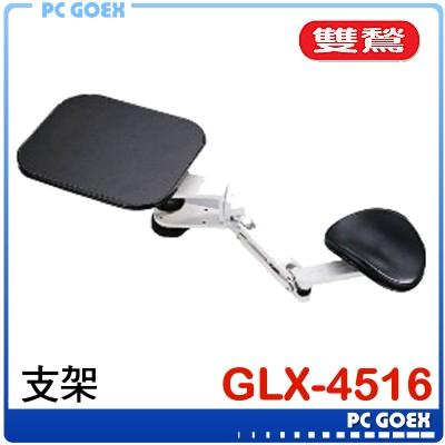 雙鶖 GLX-4516 輕鬆點好助手 ☆pcgoex軒揚☆