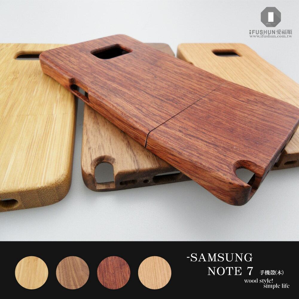 iFUSHUN Wooden case for SAMSUNG note7手機殼 實木手機殼 原木手機殼 木作殼