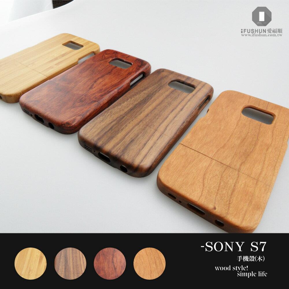 iFUSHUN Wooden case for SAMSUNG S7平面 手機殼 實木手機殼 原木手機殼 木作殼
