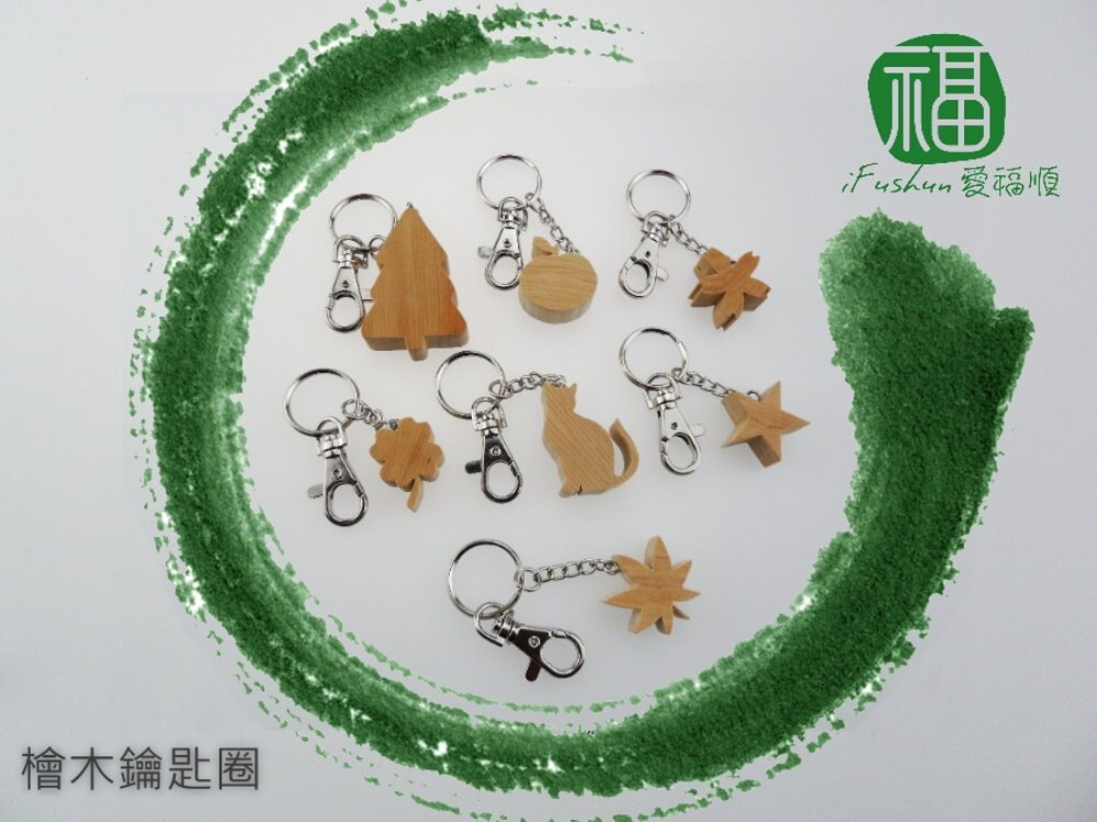iFUSHUN 檜木鑰匙圈 原木鑰匙圈 鑰匙圈