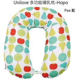 *babygo*英國Unilove Hopo 多功能哺乳枕【藍色】Pea
