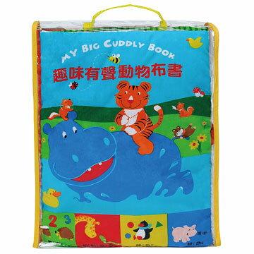 *babygo*風車圖書-趣味有聲動物布書
