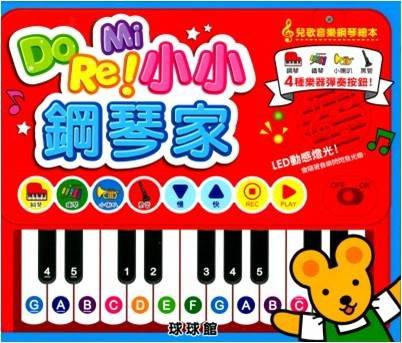 *babygo*DoReMi小小鋼琴家