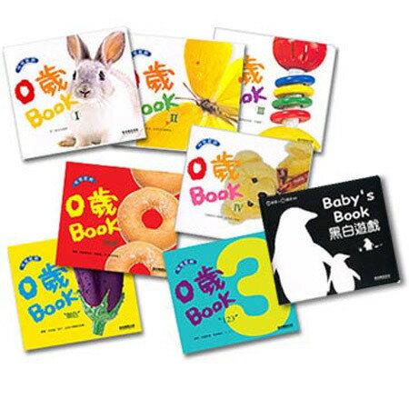 *babygo*風車圖書0歲BOOK套書-Baby潛能發展遊戲(全套8冊)