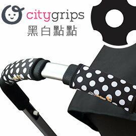 *babygo*美國City Grips推車扶手把布套#332【黑白點點】單把手款