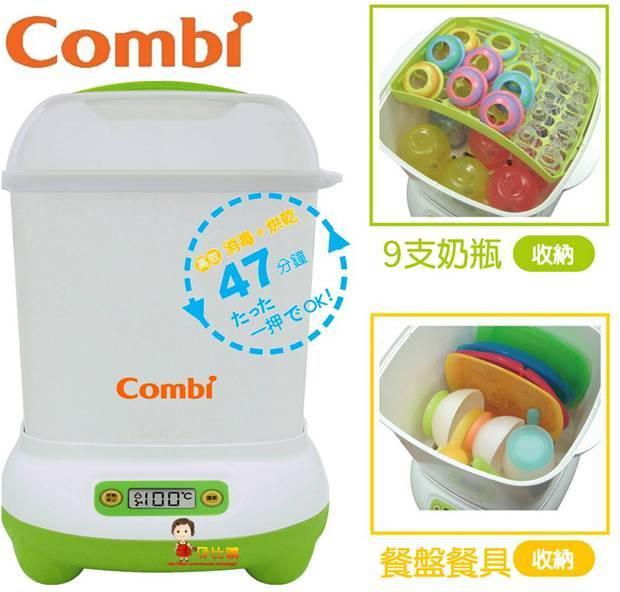 *babygo*Combi 微電腦高效烘乾消毒鍋+奶瓶保管箱