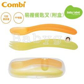 *babygo*康貝Combi 優質易握餐匙叉(附盒)