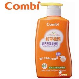 *babygo*康貝 Combi 和草極潤嬰兒洗髮乳【500ml】