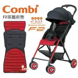 *babygo* 康貝 Combi F2超輕靚手推車配件-專屬座墊【典雅紅】