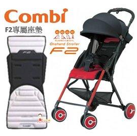 *babygo*康貝 Combi F2超輕靚手推車配件-專屬座墊【貝殼白】