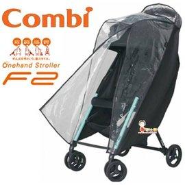 *babygo*康貝 Combi F2超輕靚手推車配件-雨罩