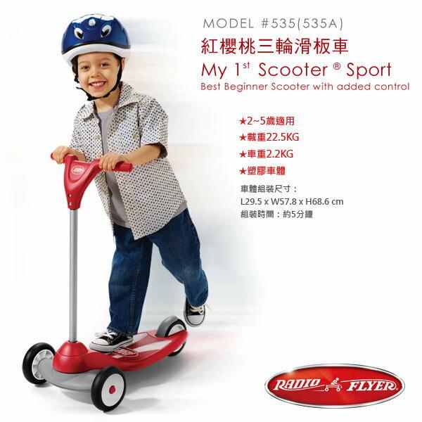 *babygo*美國RadioFlyer-紅櫻桃三輪滑板車#535A型