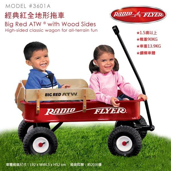*babygo*美國RadioFlyer-經典紅全地形拖車#3601A型