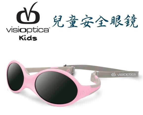 *babygo*法國visoptica幼童太陽眼鏡06902S-4【粉0-1歲】